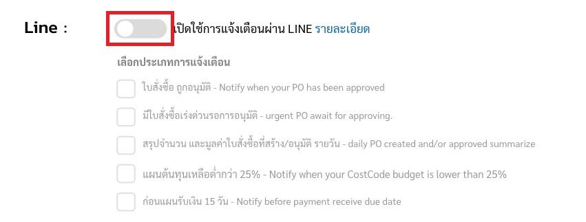 Turn on Line notify