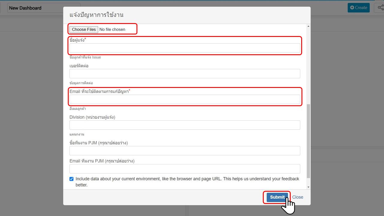 วิธีแจ้งปัญหาการใช้งานโปรแกรมพจมาน และติดตามผ่านระบบ Line Official Account : POJJAMAN Support